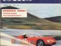 sports-car-illustrated-12